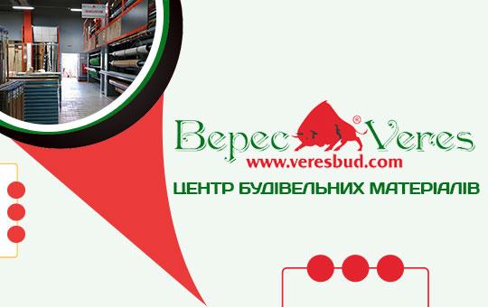"""""""Верес"""" – центр будівельних матеріалів"""