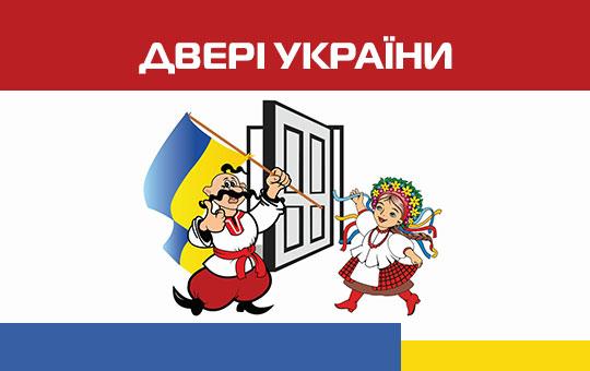 Вікна ✔️ Двері України