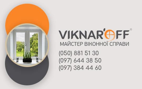 Компанія Viknar'off
