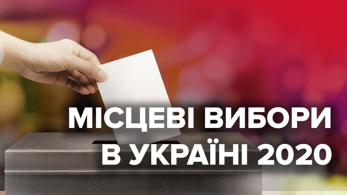До 9 вересня кожен виборець може змінити виборчу адресу