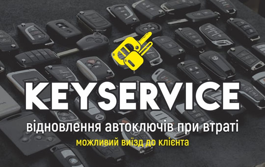 """Виготовлення ключів ✔️ """"Key Service"""""""