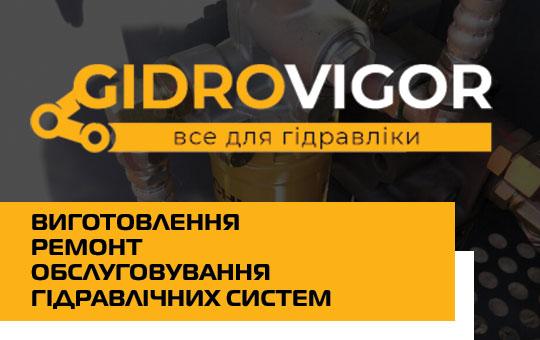Виготовлення, ремонт та обслуговування гідравлічних систем ✔️ GidroVigor