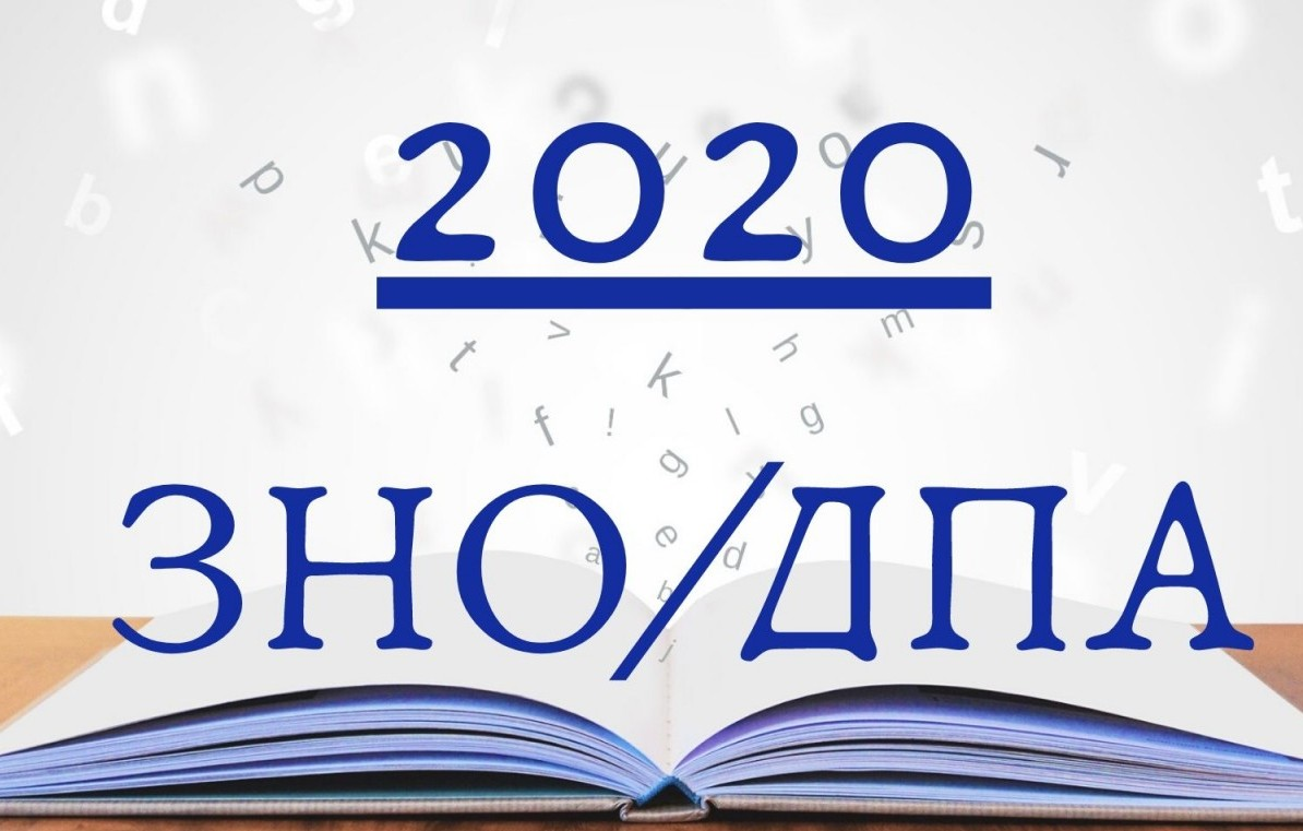 Про ДПА та ЗНО ковельських випускників інформує управління освіти