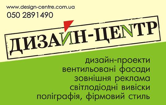 Зовнішнья реклама, дизайн ✔️ ТОВ «Дизайн-центр»